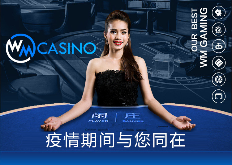 Wm Casino Phone App 简体版
